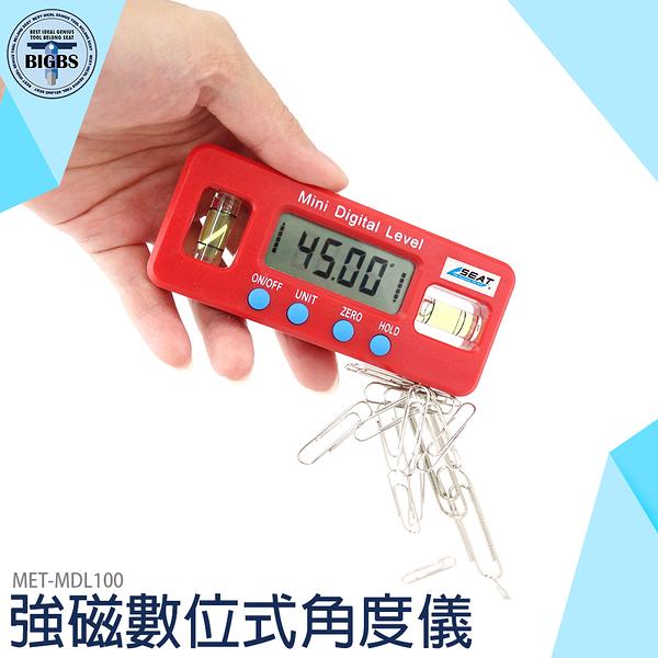 數顯示角度尺 強力吸附 強磁角度器 水平 MET-MDL100 輕鬆好讀 數讀清晰