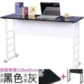 Homelike 查理120x40工作桌(亮面烤漆)桌面-黑 / 桌腳-炫灰
