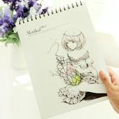 美術空白素描本圖畫本手繪小清新專用畫紙繪畫a4紙 全館免運