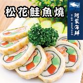 【阿家海鮮】松花鮭魚燒 (280g±5%/條)