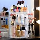 時尚化妝品收納盒透明旋轉