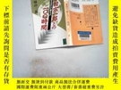 二手書博民逛書店日文書一本罕見本田宗一郎 100時間Y198833