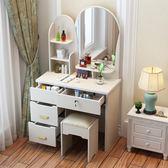 (聖誕交換禮物)化妝台小戶型迷你臥室簡約現代化妝桌經濟型省空間簡易網紅化妝台化粧台xw
