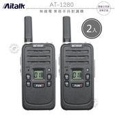 《飛翔無線3C》Aitalk AT-1280 無線電 業務手持對講機 2入│公司貨│商用通信 餐廳通話 會場活動