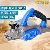 手提電刨 木工刨 家用多功能電刨子 壓刨機 木工工具 電動工具
