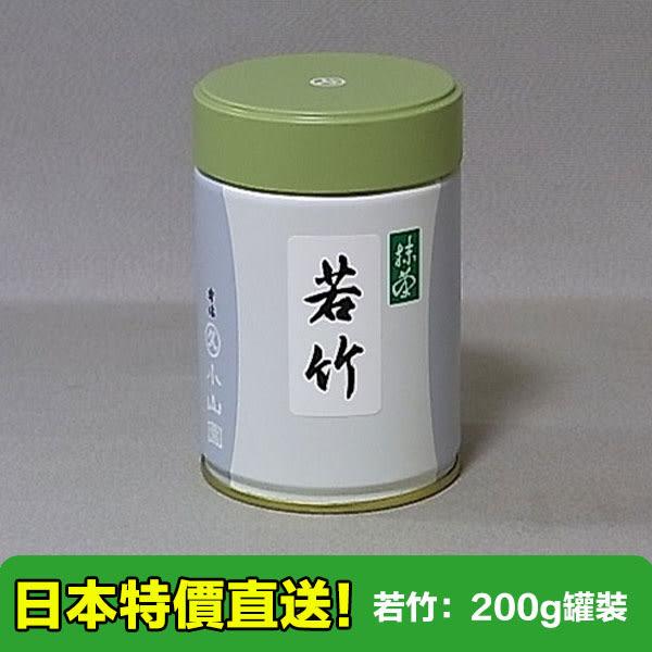 【海洋傳奇】日本丸久小山園抹茶粉若竹 200g 罐裝 宇治抹茶粉  無糖【滿千日本空運免運】