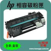 HP 相容碳粉匣 黑色 CE505A (NO.05A)