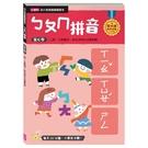 《 小康軒 Kids Crafts 》【幼小銜接進階練習本】ㄅㄆㄇ拼音 / JOYBUS玩具百貨