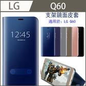 【鏡面皮套】LG Q60 半透視 保護套 掀蓋皮套 翻頁手機套 手機殼 電鍍鏡面 支架 翻蓋保護殼