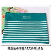 A4文件袋韓版地中海風A4文件袋 綠色 【易奇寶】