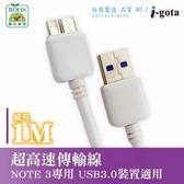 i-gota USB3.0 Note3專用傳輸線 1M(TG-USB3-001)