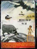 影音專賣店-P03-486-正版DVD-動畫【中國動畫經典6 山水情 鷸蚌相爭 牧笛 國語】-