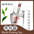 歐可茶葉 袋棒茶 E05黑烏龍(15包/盒)
