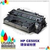 USAINK☆HP CE505X / 05X / CE505 高容量黑色相容碳粉匣  適用機型:LaserJet P2055d /P2055dn /P2055x