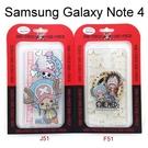 海賊王透明軟殼 Samsung Galaxy Note 4 N910U 航海王 魯夫 喬巴 保護殼【正版授權】