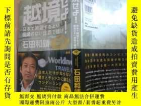 二手書博民逛書店日文原版罕見越境せよ!Y357459 石田和靖 見圖