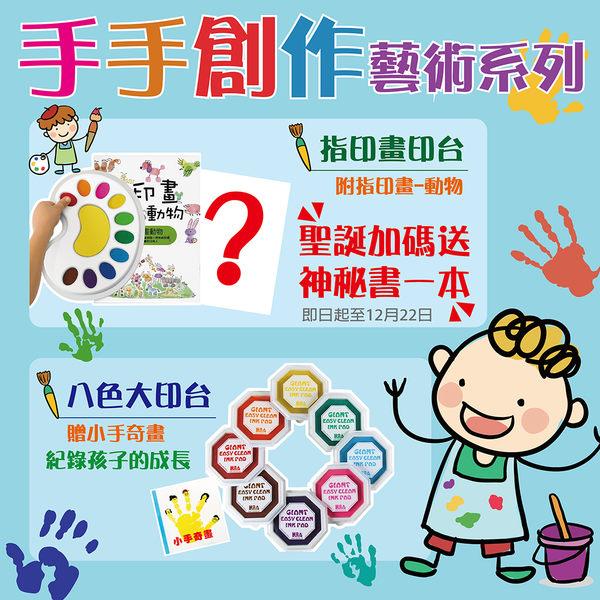 【台灣 ilovekids】指印畫印台(含動物書)聖誕加碼贈一本指印書