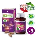 【統一】Metamin健康3D(90錠/瓶) 5瓶組 調節血糖/血脂 雙效認證-波比元氣