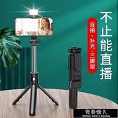 【美顏補光】自拍桿一體式三腳架手機直播支架藍牙通用款自拍【全館免運】