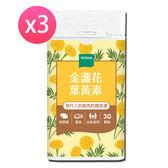 WEDAR 金盞花葉黃素3瓶超值組 (30顆/瓶)