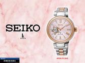 【時間道】SEIKO LUKIA 星行鏤空經典機械腕錶/粉紅面半金帶 (4R38-01L0KS/SSA818J1)免運費