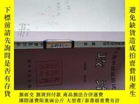 二手書博民逛書店政罕見治Y228035 傅西路 李蘭弟 科學普及,出版社 出版1