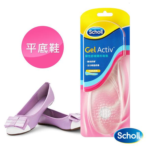 爽健Scholl Gel Activ彈性舒緩隱形鞋墊 (平底鞋專用)