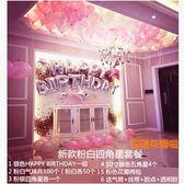 生日裝飾求婚成人生日氣球佈置套餐生日派對裝飾周歲生日快樂氣球 玩趣3C