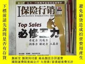 二手書博民逛書店保險行銷中文簡體版2009年第8期總244期罕見。.Y261116