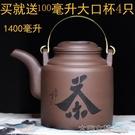 紫砂壺手工提梁大號容量紫砂泥泡茶壺大品洋桶1400ml飯酒店茶館茶具 【快速出貨】