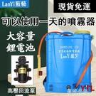 噴霧器 農用 電動鋰電池 背負式 智慧 ...