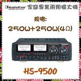 【AudioKing 台灣憾聲】家庭專業兩用擴大機 黑色 《HS-9500》全新原廠保固