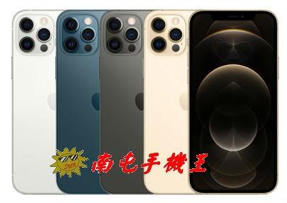 =南屯手機王=Apple iPhone 12 Pro Max 128GB 支援5G 宅配免運費