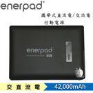 【A Shop】enerpad 42K 42000 mAh 攜帶式直流電/交流電 萬用AC行動電源 加贈Just Mobile MFI 蘋果認證行動電源