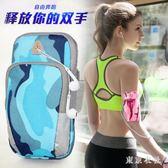 運動手機臂套跑步手機包男女款臂膀胳膊通用手機袋綁帶手腕包 QG2561【東京衣社】