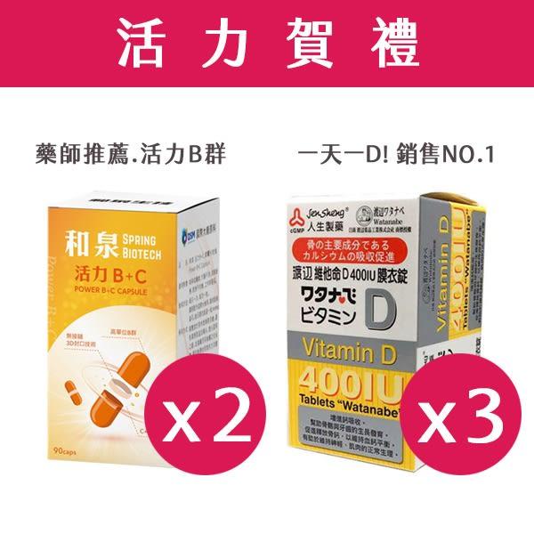 【禮盒】和泉活力B+C 90粒 X2 + 人生製藥渡邊維他命D 400IU膜衣錠120錠 X3【瑞昌藥局】
