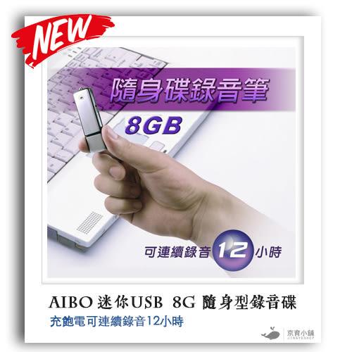 aibo 迷你USB 8G 隨身型錄音碟~ 不只是USB隨身碟 更是錄音筆 JY