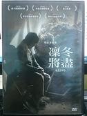 挖寶二手片-0B03-463-正版DVD-韓片【凜冬將盡】-朴庭範*李升妍(直購價)
