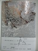 【書寶二手書T7/文學_BV1】細軟_馬翊航