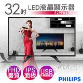 送!林志玲帆布袋【飛利浦PHILIPS】32吋FHD LED液晶顯示器+視訊盒 32PFH4052