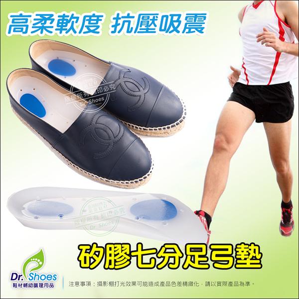 七分矽膠足弓墊腳跟墊 柔軟 彈性 減震 抗壓 支撐 緩衝 止滑 久站族群╭*鞋博士嚴選鞋材