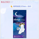 《不囉唆》好自在液態衛生棉紫色 夜用加長 24片(不挑色/款)【A423564】