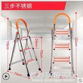 屋創步家用梯子鋁合金加厚折疊梯人字梯扶梯四五步室內閣樓梯工程梯QM 维娜斯 屋