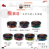 極貓道[無膠保健主食貓罐,7種口味,80g,台灣製](一箱24入)(超取限1箱)