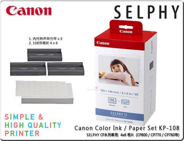 ★相機王★Canon SELPHY KP-108 明信片尺寸相紙﹝CP910 CP1200 適用﹞