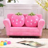 兒童沙發迷你韓式卡通草莓小沙發嬰幼寶寶房裝修沙發卡通雙人坐椅WY開學季,88折下殺