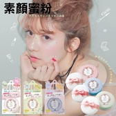 日本CLUB COSME素顏裸妝免卸妝護膚蜜粉