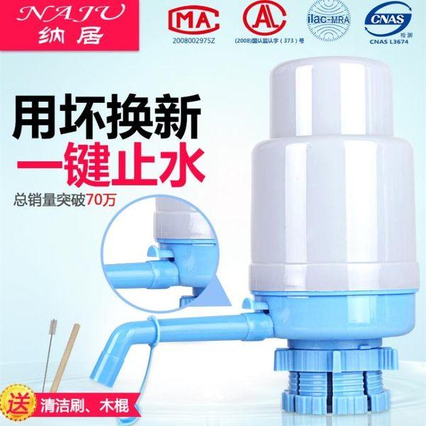 桶裝水抽水器手壓式泵礦泉水純凈水桶大桶簡易飲水機用按壓水器吸