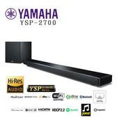【天天限時】YAMAHA YSP-2700 藍芽 Wi-Fi Soundbar 無線重低音 家庭劇院