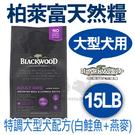 PetLand寵物樂園《Blackwood柏萊富》特調大型犬飼料 (白鮭魚+燕麥)15LB / 狗飼料
